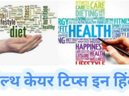 healthcare tips in hindi